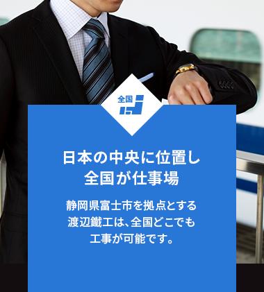 日本の中央に位置し全国が仕事場