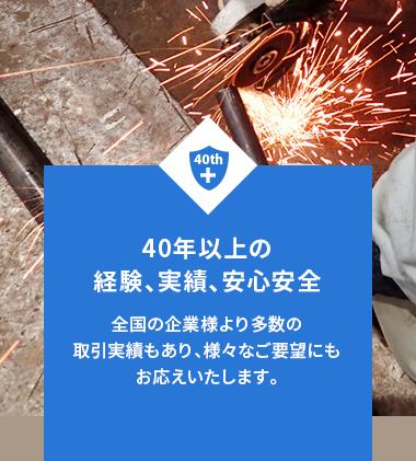 40 年以上の経験、実績、安心安全