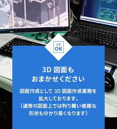 3D図面もおまかせください